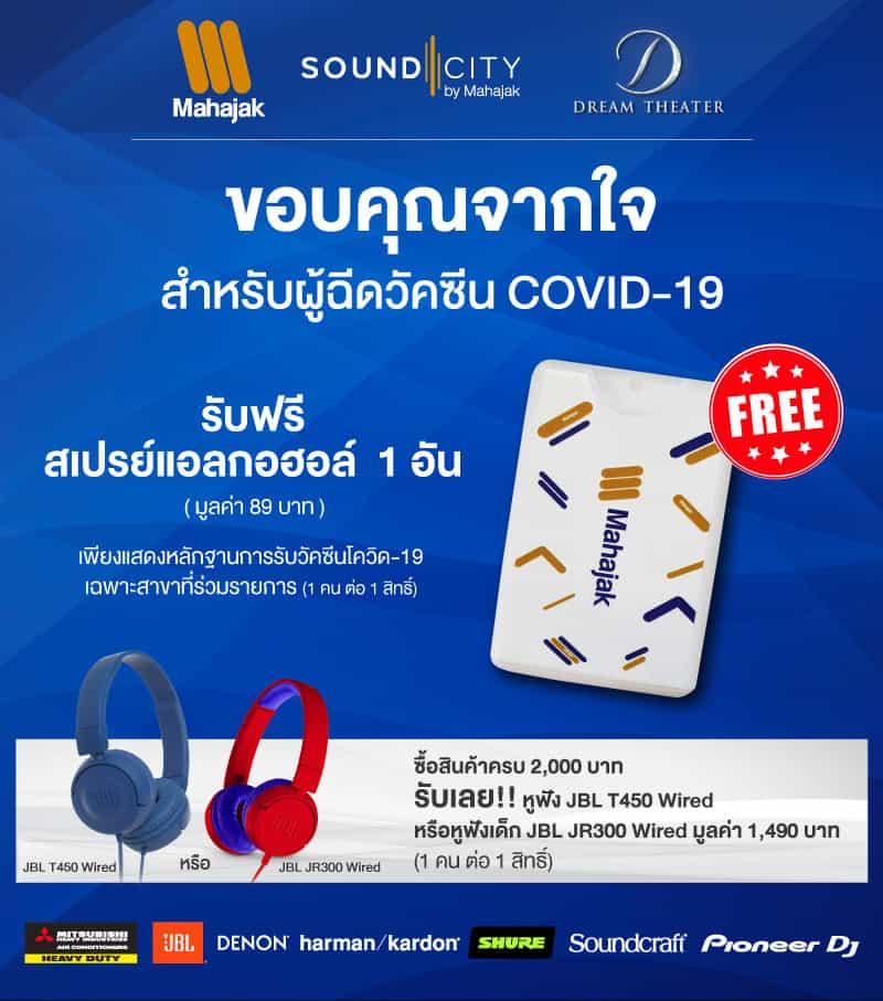 Mahajak promotion for COVID-19 vaccination