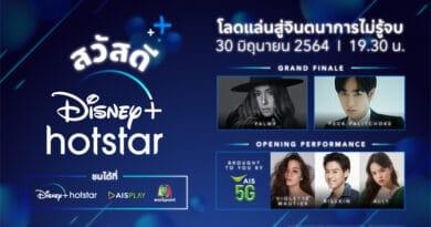 Pre-launch release Disney+ Hotstar Thailand