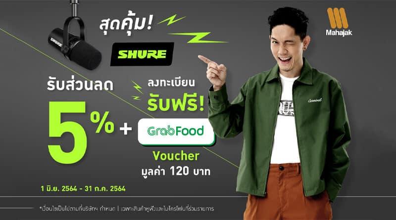 Promotion Shure x Grabfood