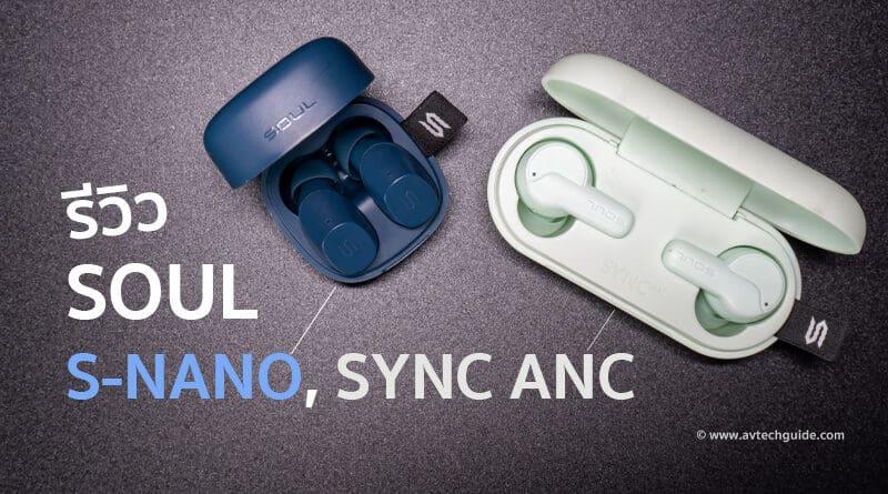 Review SOUL SYNC NANO SYNC ANC true wireless earphones