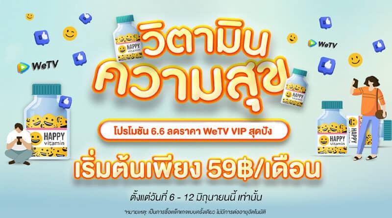 WeTV promotion 6.6