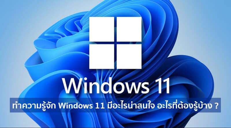 Windows 11 what's new and what you should know
