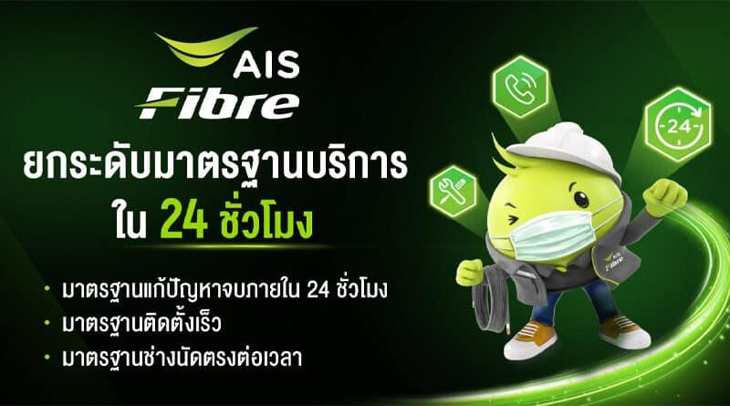 AIS Fibre introduce new service standard
