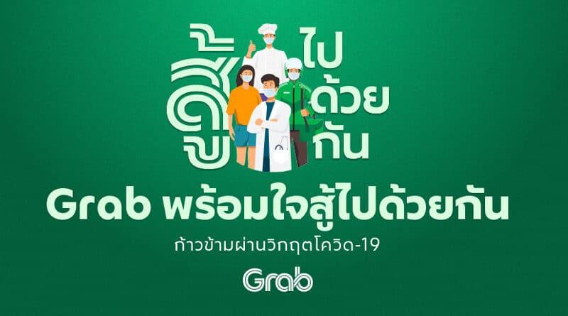 Grab fight COVID-19 campaign