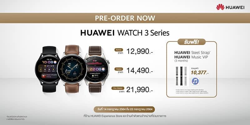 HUAWEI guide FreeBuds 4, Watch 3 series, nova 8i seamless connection