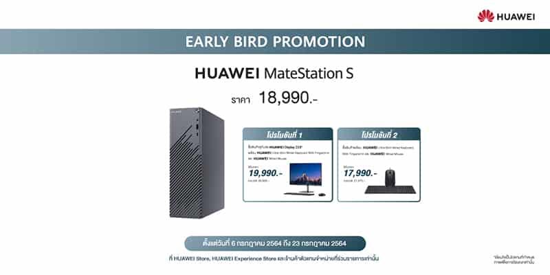 HUAWEI guide MateStation S brilliiant desktop computer