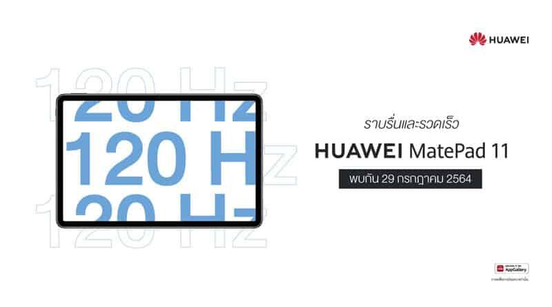 HUAWEI teaser MatePad 11 tablet
