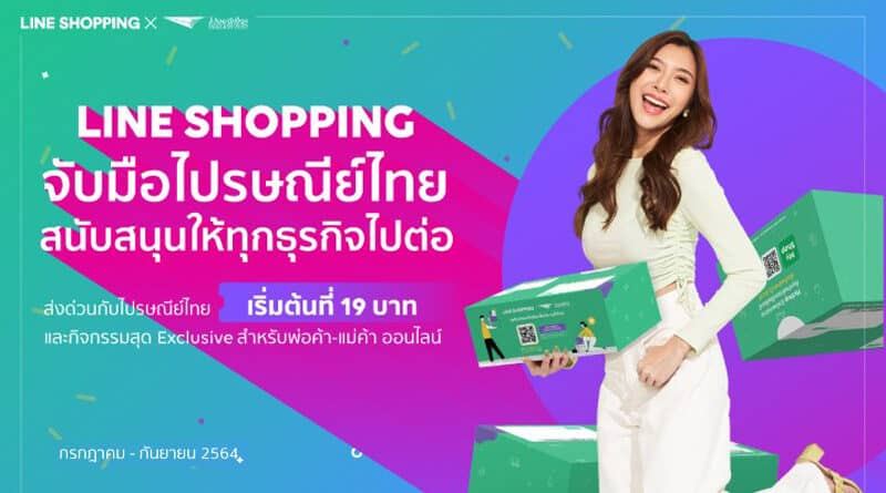 LINE Shopping x Thailand Post campaign