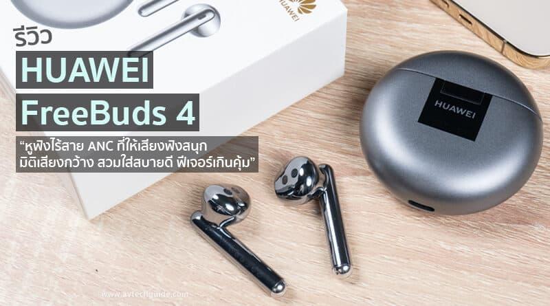Review HUAWEI FreeBuds 4 Open-Fit ANC true wireless earphones