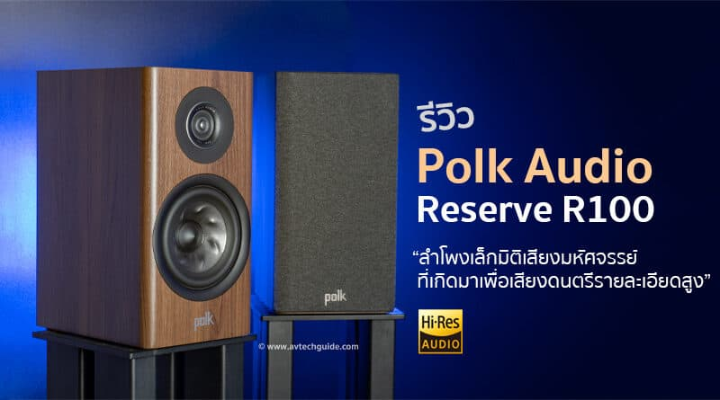 Review Polk Audio Reserve R100 stand-mount hi-res-audio certified loudspeakers