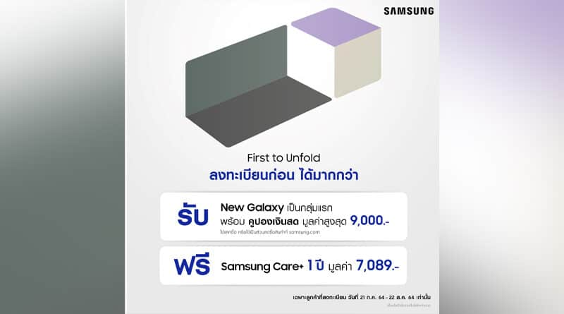 Samsung the new Galaxy First to Unfold campaign