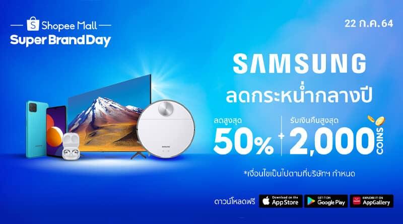 Samsung x Shopee Super Brand Day promotion