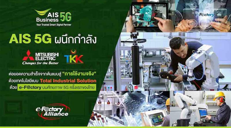 AIS 5G Mitsubishi Electric and TKK together revolutionize Thai industry successful