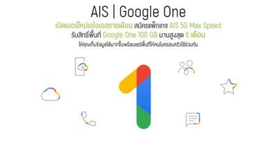 AIS 5G x Google for WFH LFH giving 100GB storage on Google One