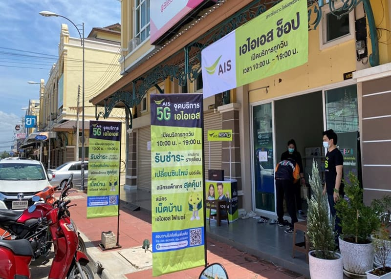 AIS introduce services shop and service mobile near the community