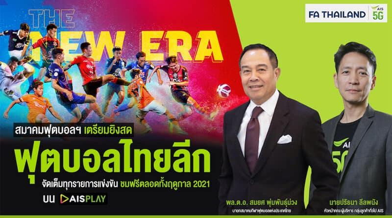 AIS Play Thai League 2021