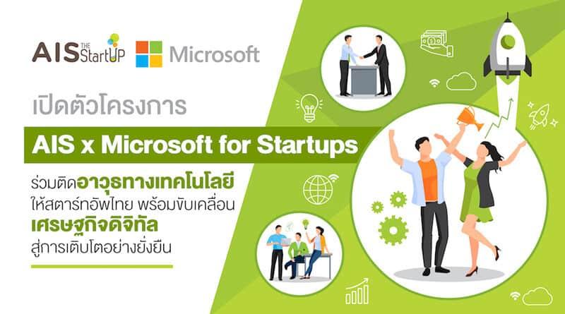 AIS X Microsoft for startups