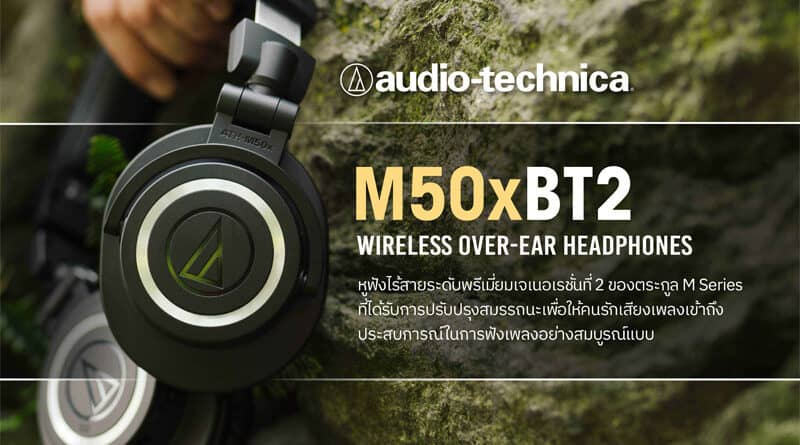 Audio Technica ATH-M50xBT2 available in Thailand
