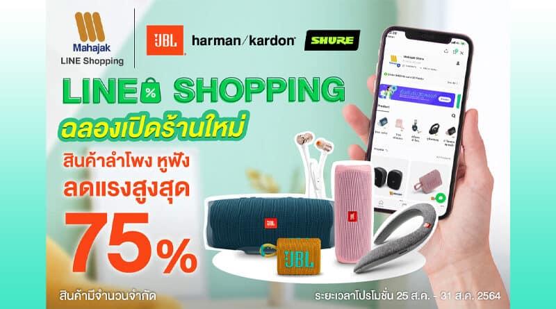 Mahajak LINE Shopping promotion