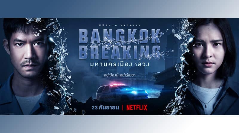 Netflix Bangkok Breaking date announcement