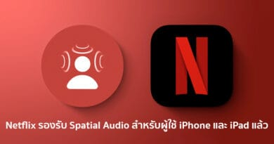 Netflix rolling out Spatial Audio support