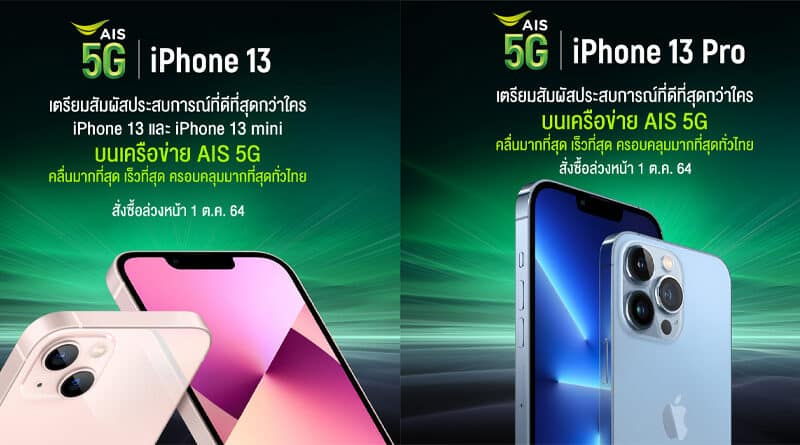 AIS 5G announce iPhone 13 pre-booking on October 1