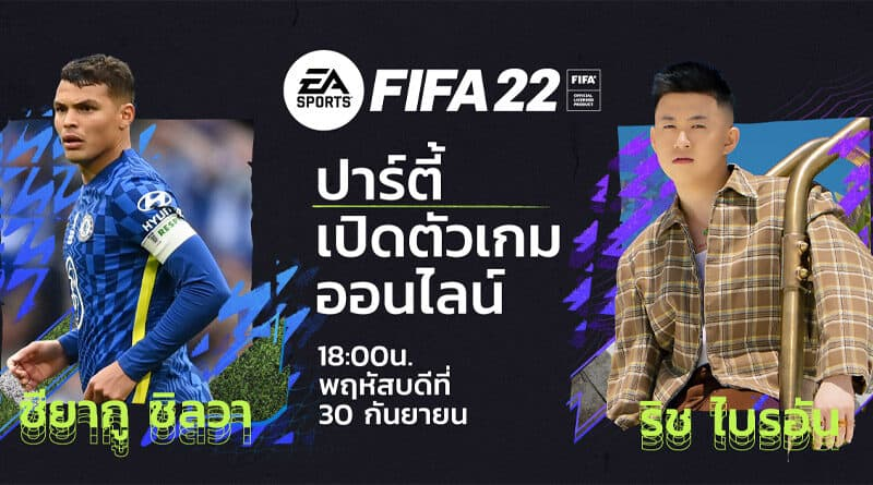 FIFA22 Epic Launch Party