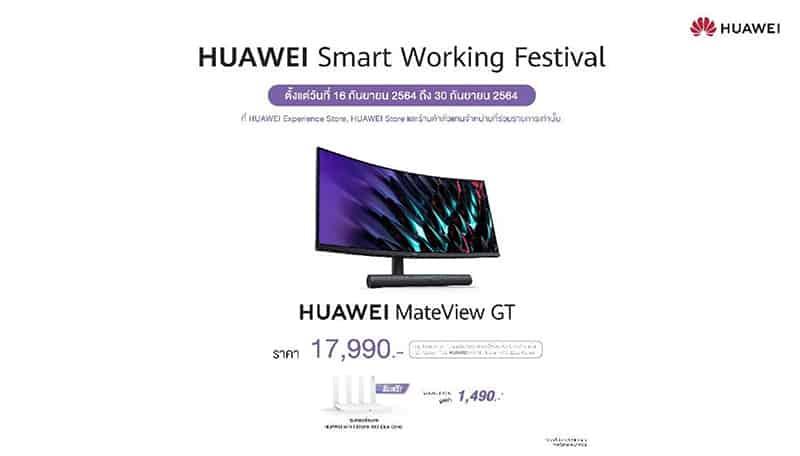 HUAWEI MateView GT MateBook D campaign