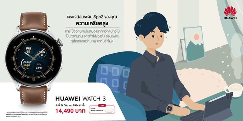HUAWEI wearable and audio promotion