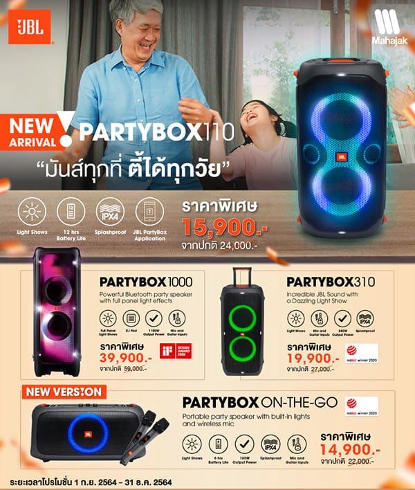 JBL PartyBox Series speaker promotion