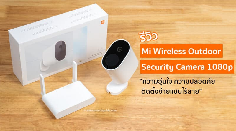 Review Mi Wireless Outdoor Security Camera 1080p