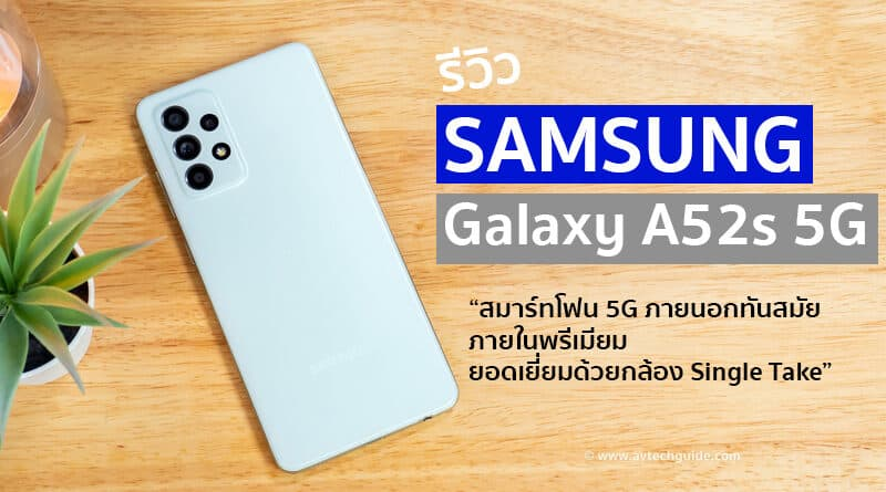 Review Samsung new Galaxy A52s 5G premium mid-end smartphone