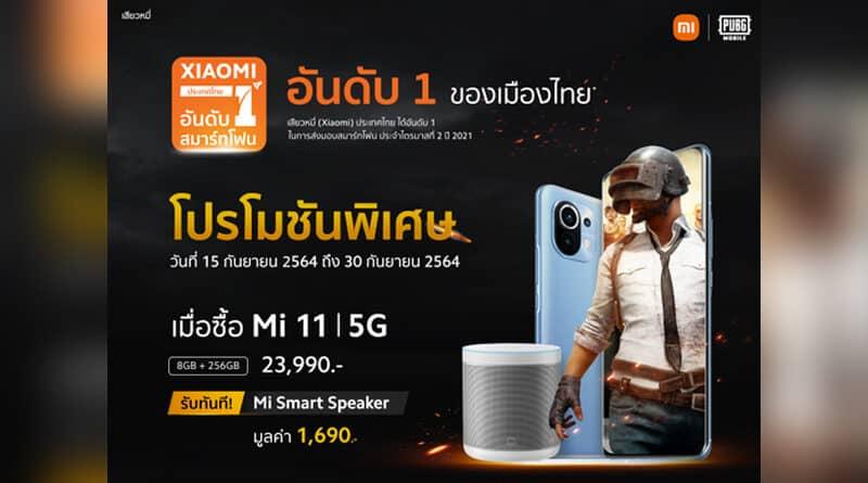 Xiaomi PUBG retail promotion