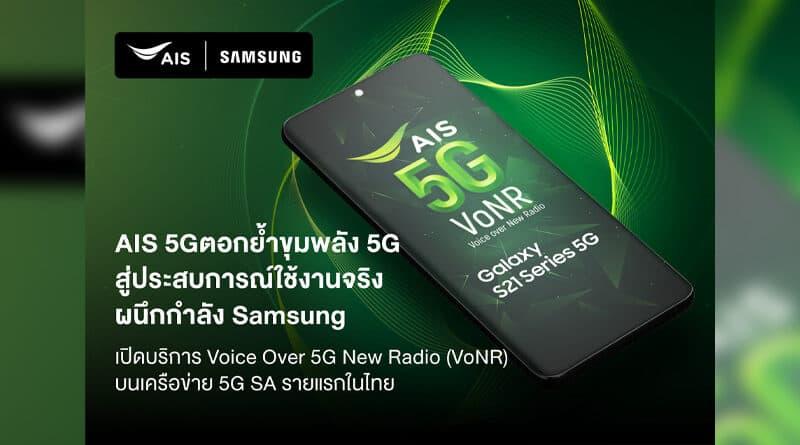 AIS 5G x Samsung introduce first Thai launch of Voice VoNR over 5G new radio