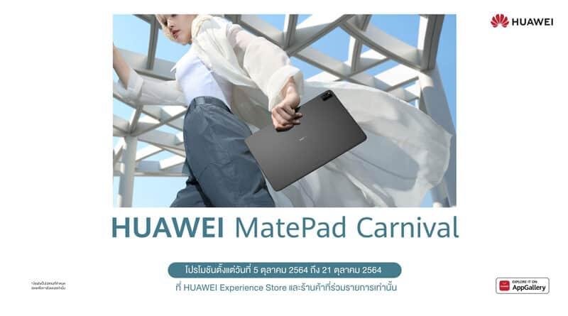 HUAWEI MatePad Carnival promotion