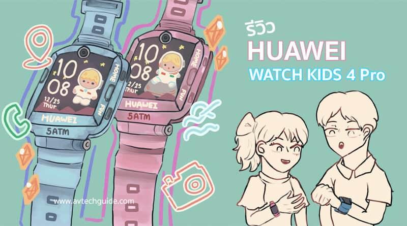 Review HUAWEI WATCH KIDS 4 Pro smart watch for kids