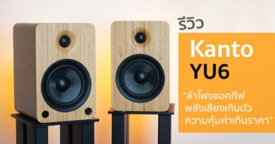 Review Kanto YU6 active wireless stereo loudspeaker