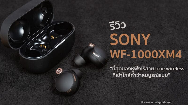 Review Sony WF-1000XM4 the better of best sounding true wireless earphones