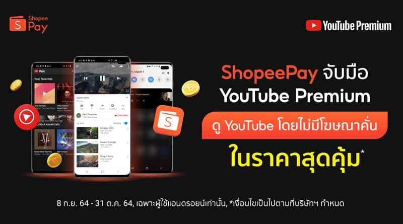 ShopeePay x YouTube Premium